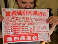 """"""" 亀有4丁目商店会、吹き引き大売り出し """""""