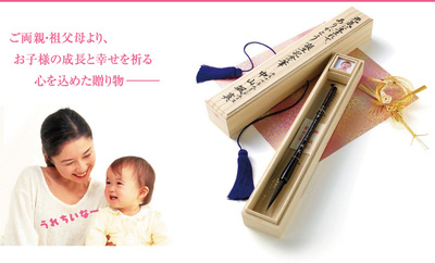 赤ちゃん筆 作りましたか?