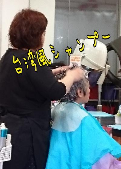 台湾風シャンプー