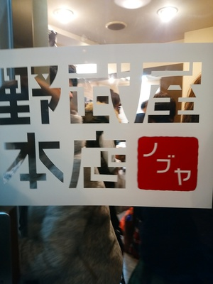 野武屋本店 初上陸!
