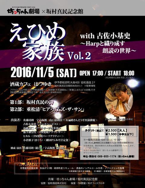 えひめ家族Vol.2(仮)new