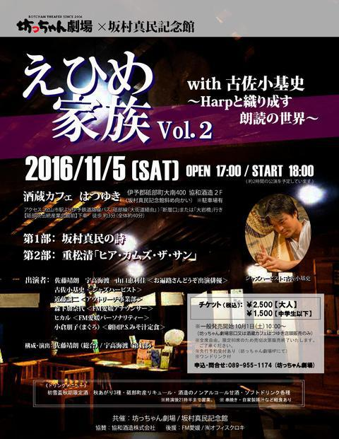 えひめ家族vol2