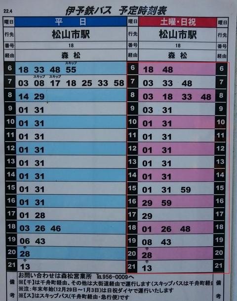 砥部焼伝統産業会館バス停