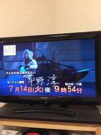 平野淳さん     えひめ情熱人出演のお知らせ