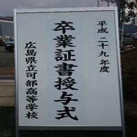 広島県立可部高等学校 卒業式
