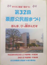 公民館まつり 栗原公民館4/23、24