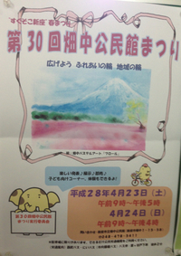 公民館まつり 畑中公民館 4/23.24