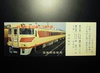 昭和の記念切符・・!