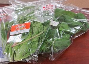 ハイカラ野菜