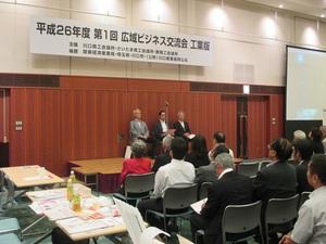 平成26年度第1回広域ビジネス交流会②