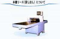 【リースについて】 [ NS3-602Z ] タイプ 三軸制御式自動打抜機