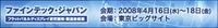 第18回 フラットパネル ディスプレイ研究開発・製造技術展