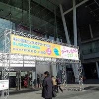 国内最大級の展示商談会「彩の国ビジネスアリーナ」視察