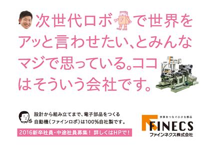 ファインネクス(新卒・中途社員募集)