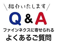 よくあるご質問【コネクタ端子・基板端子・ピン|ファインネクス】