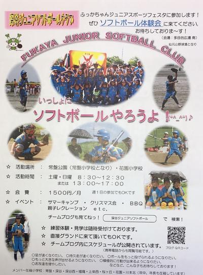 ふっかちゃんジュニアスポーツフェスタ2016