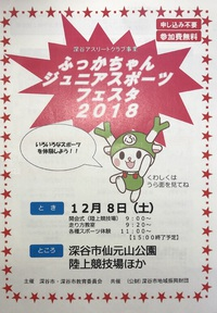 ふっかちゃんジュニアスポーツフェスタ2018