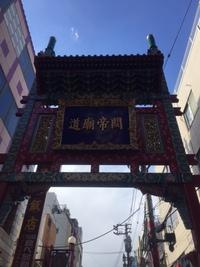 関帝廟(カンテイビョウ)