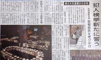 あれから6年、島根女子大生死体遺棄事件