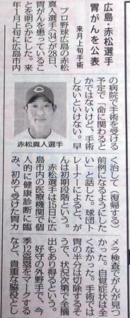 赤松真人選手