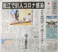 松江でクラスター