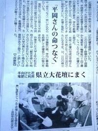 平岡さん事件、間もなく一年