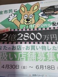 本日午後2時から蕨商工会議所で市民一人3000円の織り成すカード配布の取扱い店舗の講習会に出席しました。