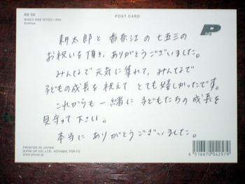 メッセージカード♪