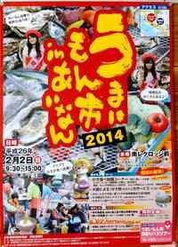 宇和島(愛媛)情報 2014/02/02