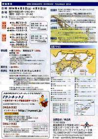 愛媛イベント・ライブ情報 2014/04/05