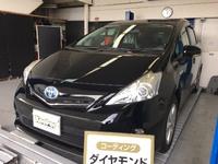 車検と一緒にダイヤモンドメンテナンス トヨタ【プリウスα】