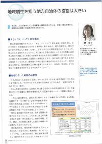 産官学連携ジャーナル01