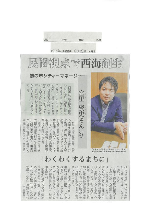 弊社が派遣したシティマネージャーが長崎新聞に紹介されました