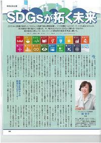 週刊ダイヤモンドに「SDGsが拓く未来」が掲載されました