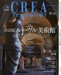 CREA Traveller 表紙