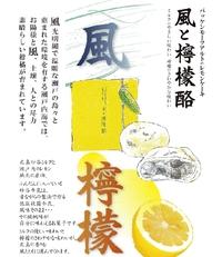 風とレモン酪