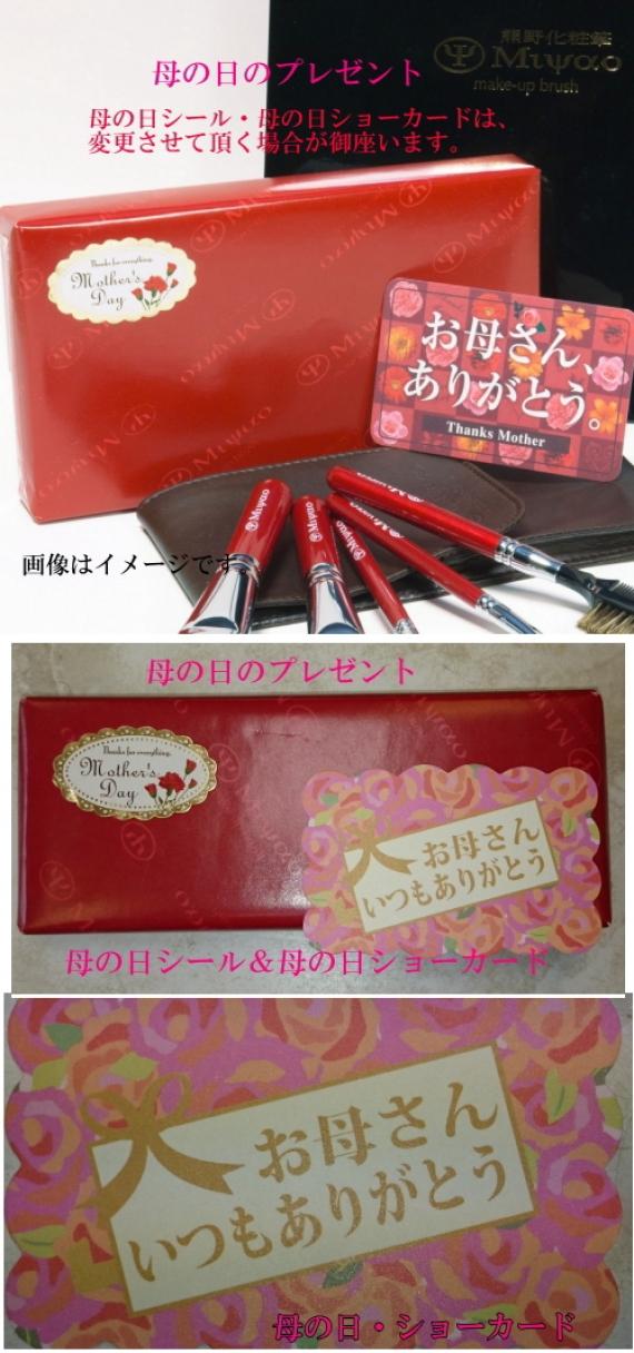 母の日特集 熊野化粧筆