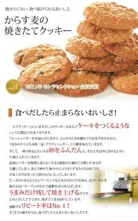 有名スイーツ店の絶品クッキー