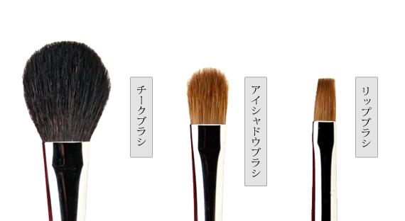 熊野メイクブラシ