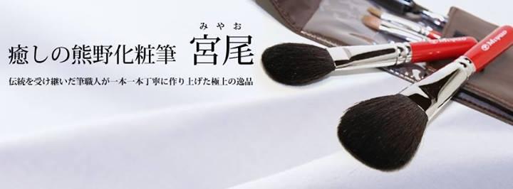 癒しの熊野化粧筆 MIYAO