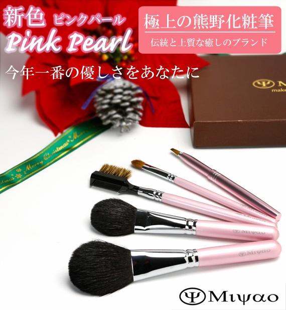 癒しの熊野化粧筆 宮尾