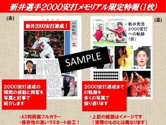 広島カープ 新井選手2000本安打メモリアル