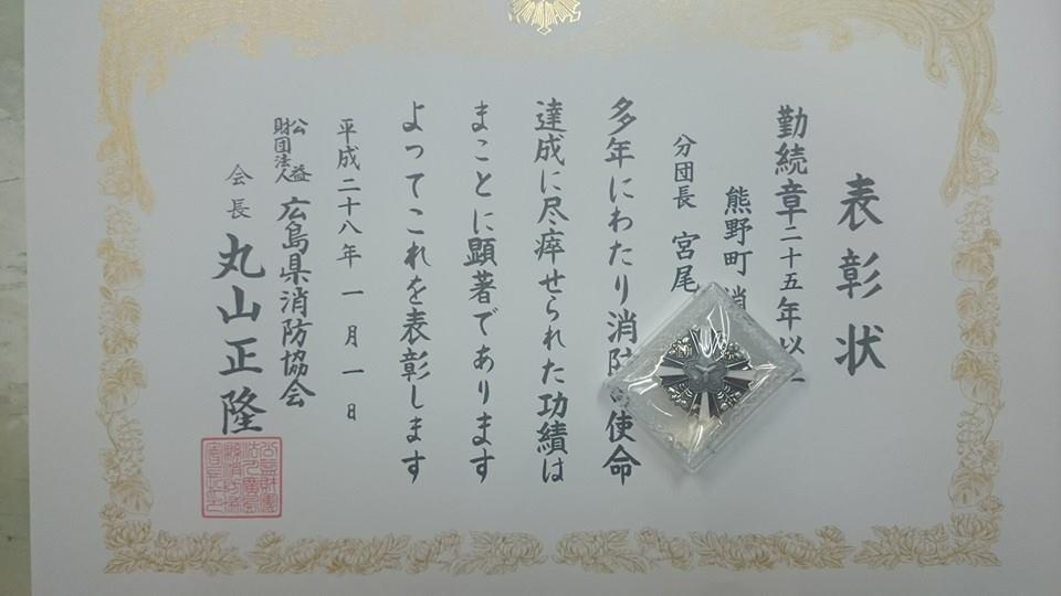 表彰状授与式