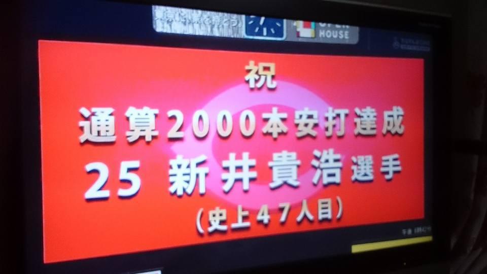 祝 広島カープ 新井選手2000本安打