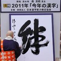 熊野筆 2011 今年の漢字