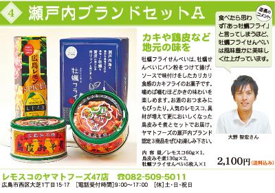 ヤマトフーズ・瀬戸内ブランド