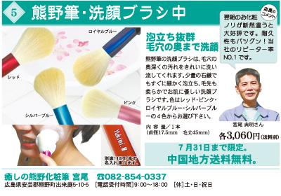 熊野筆・洗顔ブラシ