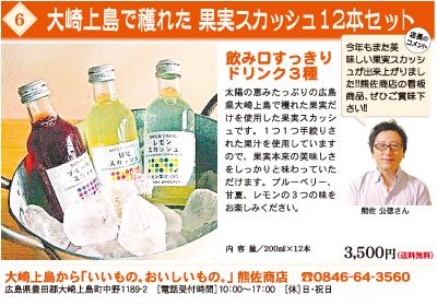 【広島県大崎上島で穫れた 果実スカッシュ 12本セット】