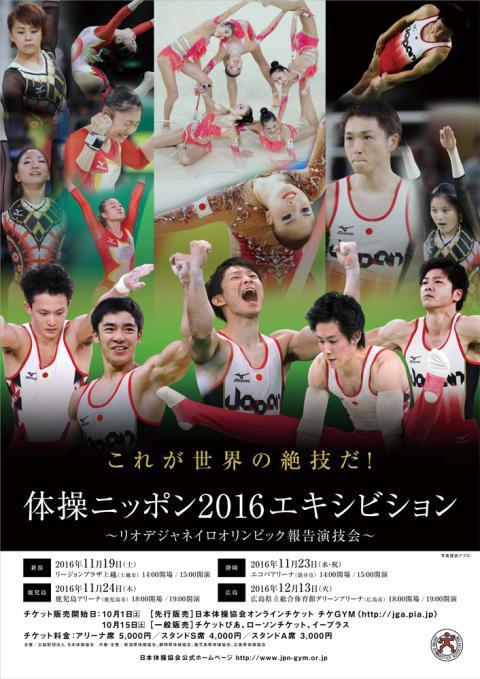 体操ニッポン2016エキシビション
