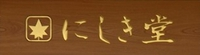 「シルシルミシル さんデー」で紹介 広島名産 もみじ饅頭